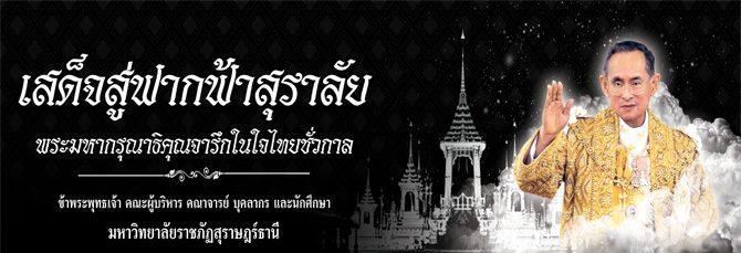 สาขาวิชาภาษาไทยธุรกิจ